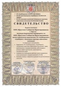 Свидетельство регионального представителя СРО
