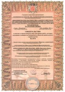 Свидетельство СРО №1974 от 24 октября 2011г.