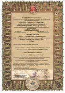 Свидетельство СРО №9861 от 08 августа 2013г.