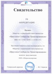 """Свидетельство представителя ООО """"Оборонэкспертиза"""""""