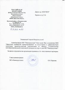 МО Новонукутское