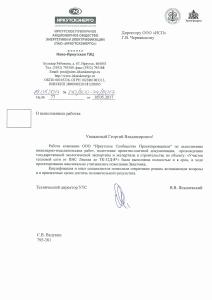 ПАО Иркутскэнерго