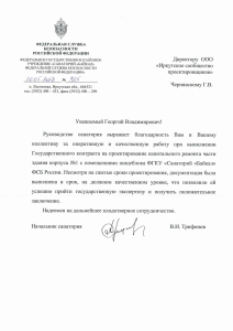 ФСБ РФ.