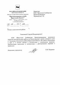 Противопожарная служба Иркутской обл.