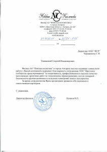 "АО ""Невская косметика"""