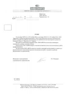 ЗАО Байкалэнерго