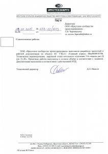 Иркутскэнерго филиал ТЭЦ-11