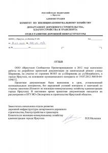 Комитет ЖКХ г. Иркутска
