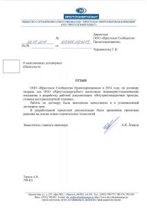 ООО Иркутскэнергосбыт