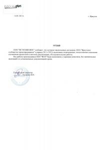ООО Исткомплюс