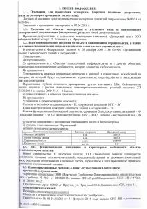 Заключение №38-2-1-3-0069-16_Страница_2
