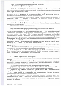 Заключение №38-2-1-3-0069-16_Страница_3