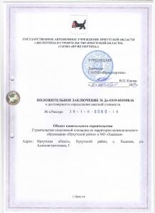 МО Хадахан_Страница_1