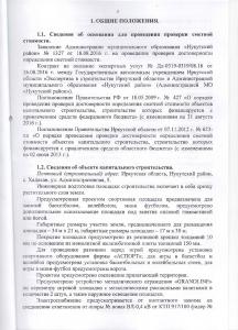 МО Хадахан_Страница_2