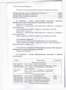 МО Хадахан_Страница_3