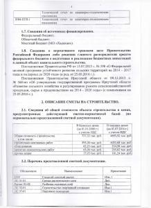 МО Хадахан_Страница_4