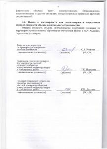 МО Хадахан_Страница_7