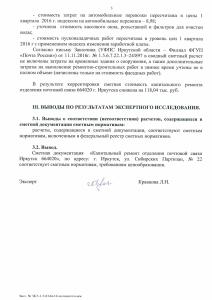 (1)_Страница_3