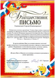 Благодарственное ФКУ ГБ МСЭ по Иркутской области